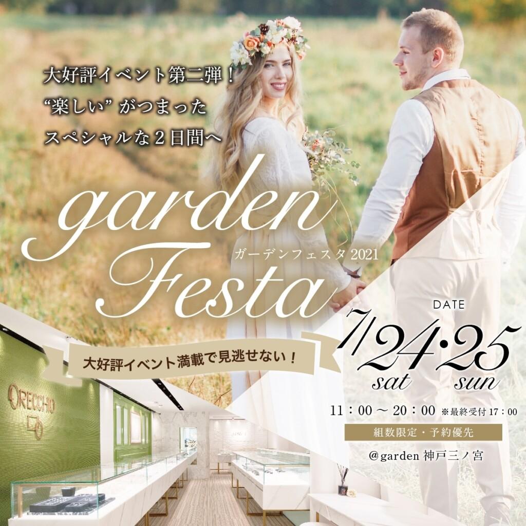 garden指輪